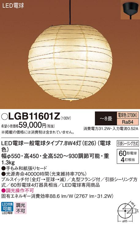 βパナソニック 照明器具【LGB11601Z】LEDペンダント8畳用電球色 {E}