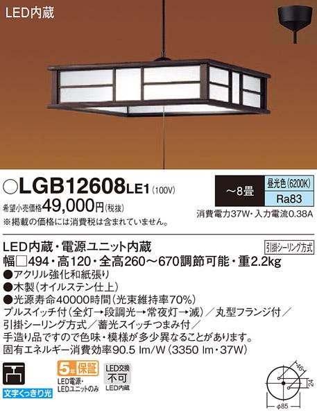 βパナソニック 照明器具【LGB12608LE1】LEDペンダント8畳用昼光色 {E}