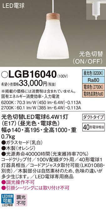 βパナソニック 照明器具【LGB16040】LEDペンダント40形光色切替 {E}