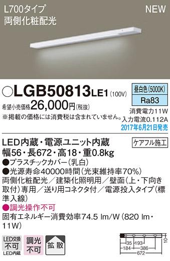 βパナソニック 照明器具【LGB50813LE1】LEDスリムラインライト電源投入昼白色 {E}