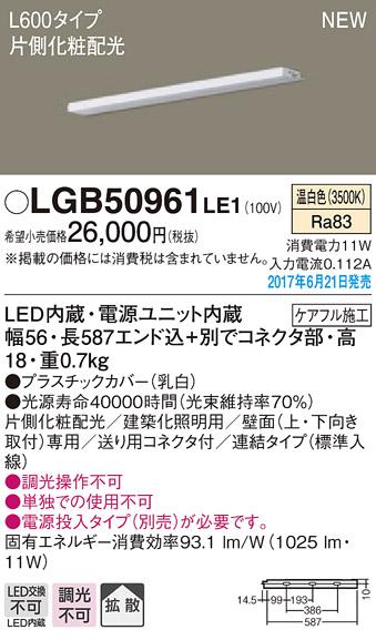 βパナソニック 照明器具【LGB50961LE1】LEDスリムラインライト連結温白色 {E}