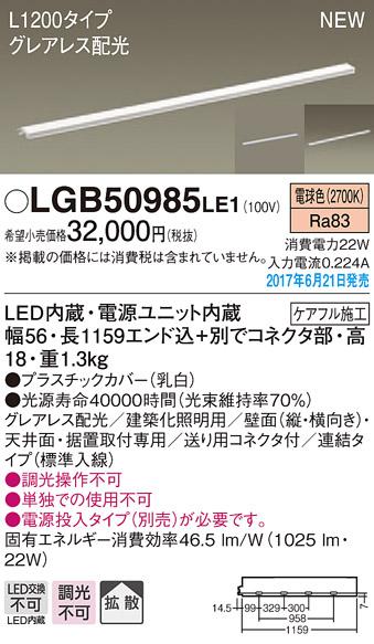 ‡‡‡βパナソニック 照明器具【LGB50985LE1】LEDスリムラインライト連結電球色 {E}