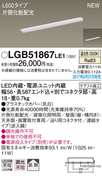 βパナソニック 照明器具【LGB51867LE1】LEDスリムラインライト連結温白色 {E}
