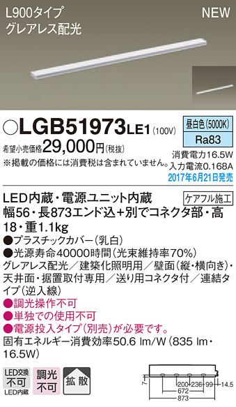 βパナソニック 照明器具【LGB51973LE1】LEDスリムラインライト連結昼白色 {E}