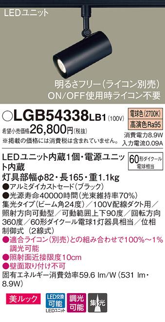 βパナソニック 照明器具【LGB54338LB1】LEDスポットライト60形集光電球色 {E}