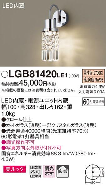 βパナソニック 照明器具【LGB81420LE1】LEDブラケット60形電球色 {E}