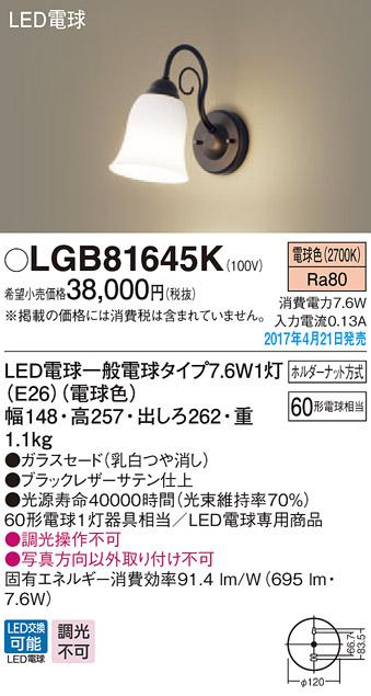 βパナソニック 照明器具【LGB81645K】LEDブラケット60形電球色 {E}