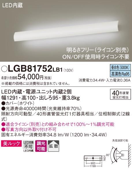 ‡‡‡βパナソニック 照明器具【LGB81752LB1】LEDブラケット直管40形昼白色 {E}