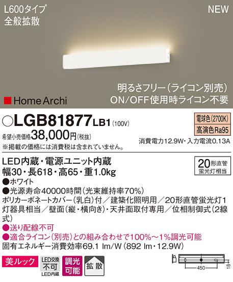βパナソニック 照明器具【LGB81877LB1】LED27KブラケットL600 {E}
