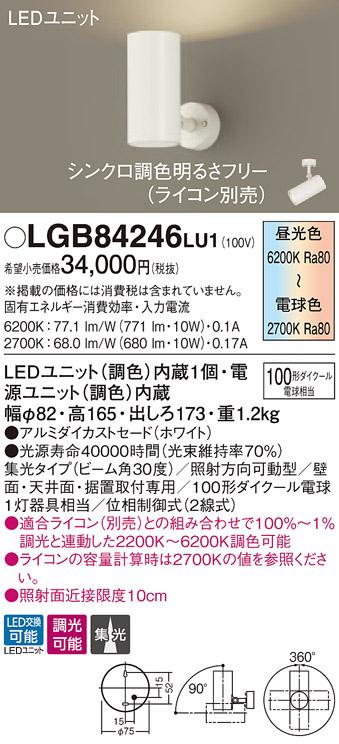 βパナソニック 照明器具【LGB84246LU1】LEDスポットライト100形集光調色 {E}