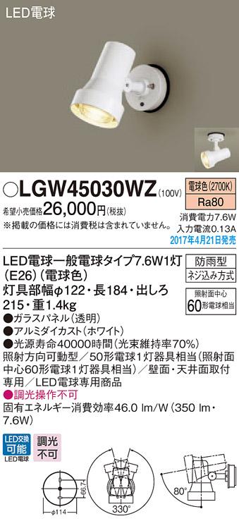 βパナソニック 照明器具【LGW45030WZ】LEDスポットライト50形電球色 {E}
