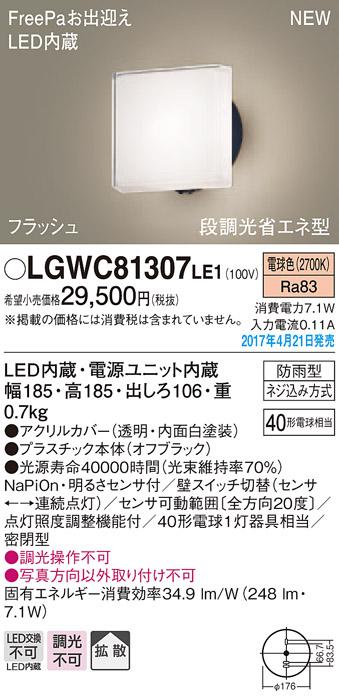 βパナソニック 照明器具【LGWC81307LE1】LEDポーチライト40形電球色 {E}