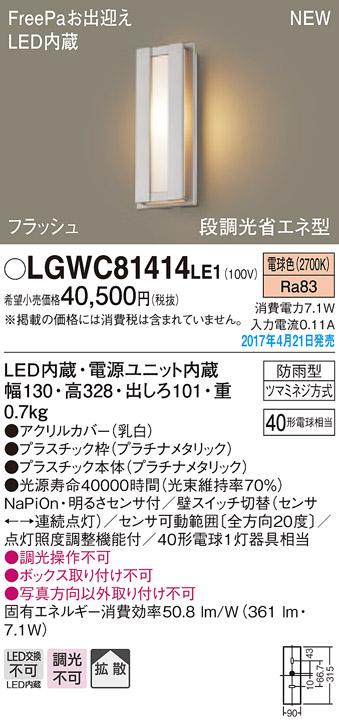 βパナソニック 照明器具【LGWC81414LE1】LEDポーチライト40形電球色 {E}