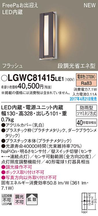 βパナソニック 照明器具【LGWC81415LE1】LEDポーチライト40形電球色 {E}