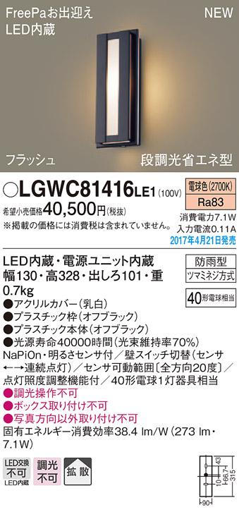 βパナソニック 照明器具【LGWC81416LE1】LEDポーチライト40形電球色 {E}