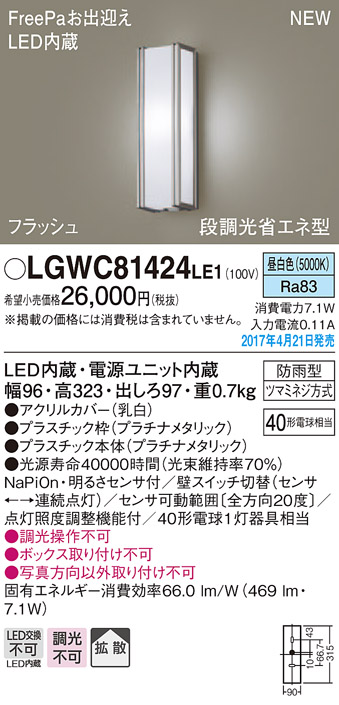 βパナソニック 照明器具【LGWC81424LE1】LEDポーチライト40形昼白色 {E}