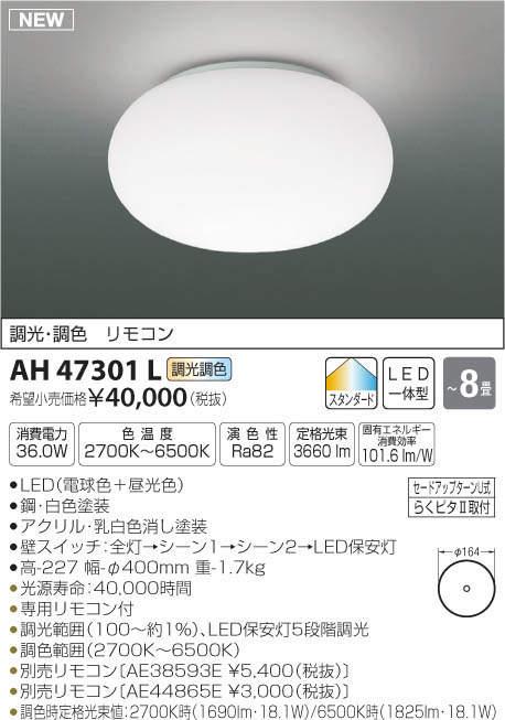 βコイズミ 照明【AH47301L】シーリングライト LED一体型 ~8畳 調光調色 リモコン付