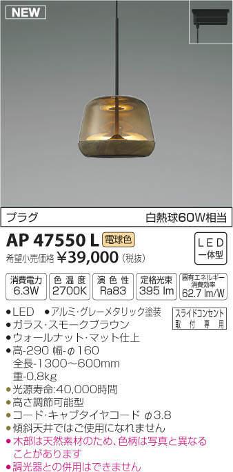 ‡‡‡βコイズミ 照明【AP47550L】ペンダントライト Brown×Walnut LED 白熱球60W相当 電球色 プラグ