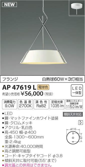 ‡‡‡βコイズミ 照明【AP47619L】ペンダントライト クロスフレーム LED 白熱球60W×3灯相当 電球色 フランジ