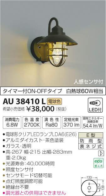βコイズミ 照明【AU38410L】防雨型ブラケット LED付 白熱球60W相当 電球色 タイマー付ON-OFFタイプ