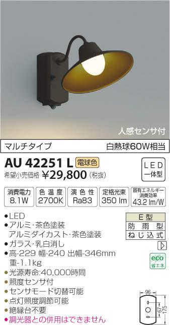 βコイズミ 照明【AU42251L】防雨型ブラケット LED一体型 白熱球60W相当 電球色 人感センサ付 マルチタイプ