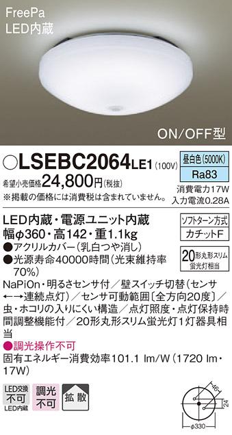 βパナソニック 照明器具【LGB72785LG1】LEDシーリングライト100形拡散電球色 {E}