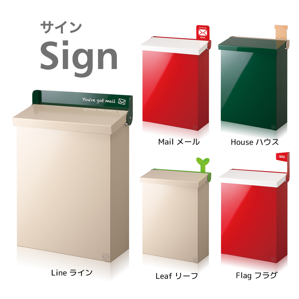 ‡‡‡u.コーワソニア/sonia【Sign】戸建郵便受箱 ポスト サイン 上入上出 大型郵便対応
