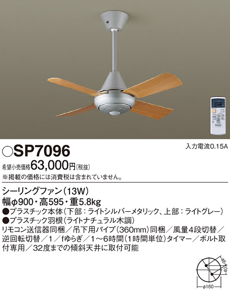 βパナソニック 照明器具【SP7096】LEDシーリングファンACΦ900 {●}