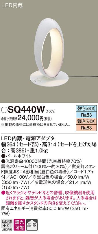 βパナソニック 照明器具【SQ440W】LEDデスクスタンド調色 スタンドライト {●}