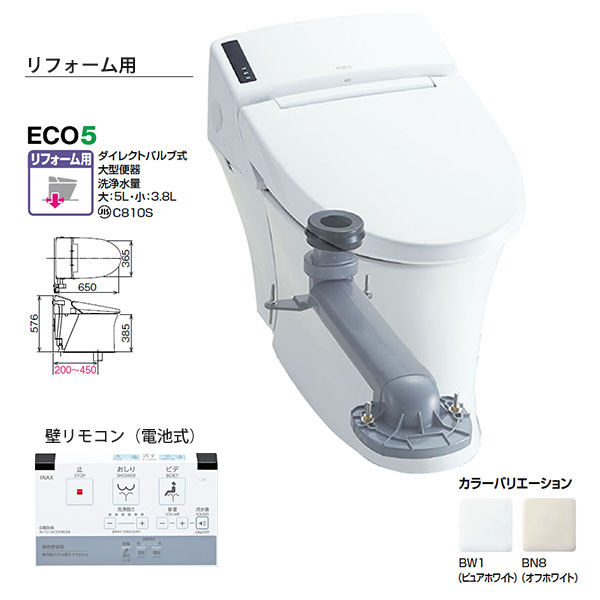 #ミ#INAX/LIXIL 便器【BC-K21H+DV-K213GHM】パブリック向けタンクレストイレ 一般地・水抜方式・流動方式兼用 リフォーム用 床排水(Sトラップ) 壁リモコン