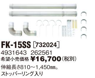 サンポット 石油給湯器部材【FK-15SS】給排気管延長セット(φ70) FF給排気管延長/CUG-E4403UR F関連部材