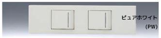 ###β神保電器 配線器具【KAG2554PW】ピュアホワイト NKシリーズ 家具・機器用ガイド・チェックランプ付スイッチ 低ワット用セット 受注生産