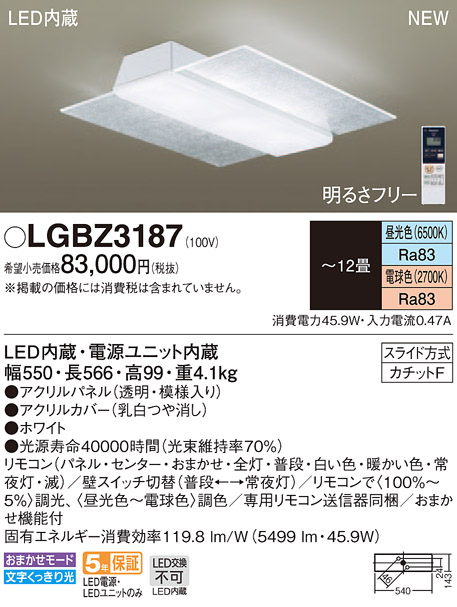 βパナソニック 照明器具【LGBZ3187】LEDシーリングライト 角型タイプ 透明・模様入り 12畳用 調色 {E}