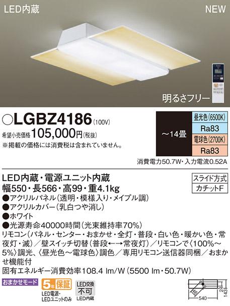 βパナソニック 照明器具【LGBZ4186】LEDシーリングライト 角型タイプ 透明・模様入り・メイプル調 14畳用 調色 {E}