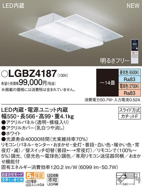 βパナソニック 照明器具【LGBZ4187】LEDシーリングライト 角型タイプ 透明・模様入り 14畳用 調色 {E}