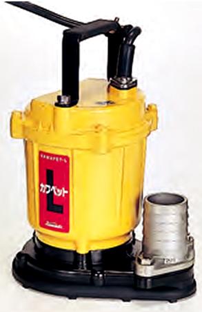 川本 カワペットL 60Hz【LU2-506-0.4S】 単相100V LU2形 残水排水用ポンプ