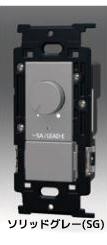 ###β神保電器 配線器具【NKW-RLE5S0SG】ソリッドグレー 正位相制御方式 埋込ライトコントロールスイッチセット ブランクチップ付 受注生産