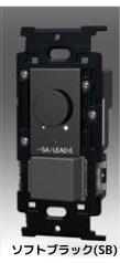 ###β神保電器 配線器具【NKW-RTE2S3SB】ソフトブラック 逆位相制御方式 埋込ライトコントロールスイッチセット 3路スイッチ付き 受注生産