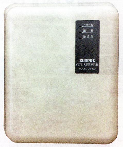 ###サンポット 石油暖房機【OS-303U】オイルサーバー(灯油自動供給装置) 屋外据付タイプ 最高揚程10m 吸い上げ量22.8L/h