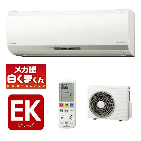 日立 暖房エアコン【RAS-EK25H2 W】2018年 寒冷地向けエアコン 壁掛タイプ EKシリーズ 単相200V 8畳程度 (旧品番 RAS-EK25G2 W)