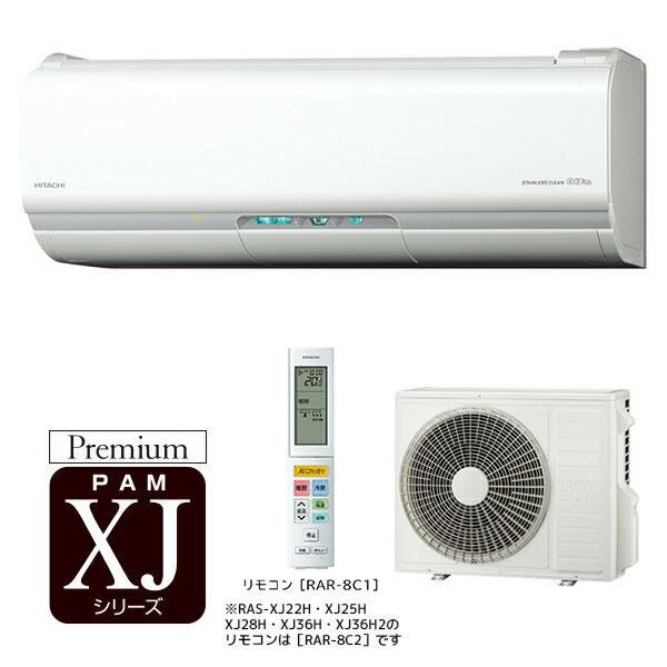 ∬∬日立 ルームエアコン【RAS-XJ40H2 W】2018年 スターホワイト XJシリーズ 単相200V 14畳程度 (旧品番 RAS-XJ40G2 W)