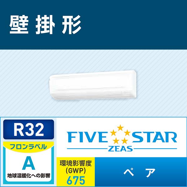 ###ダイキン 業務用エアコン【SSRA80BCT】 壁掛形 ペア 3馬力 ワイヤード 三相200V FIVE STAR ZEAS