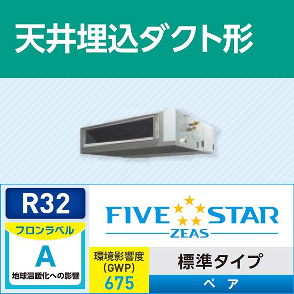 ###ダイキン 業務用エアコン【SSRMM112BC】 天井埋込ダクト形(標準タイプ) ペア 4馬力 ワイヤード 三相200V FIVE STAR ZEAS