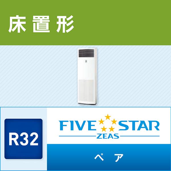 ###ダイキン 業務用エアコン【SSRV63BCT】 床置形 ペア 2.5馬力  三相200V FIVE STAR ZEAS