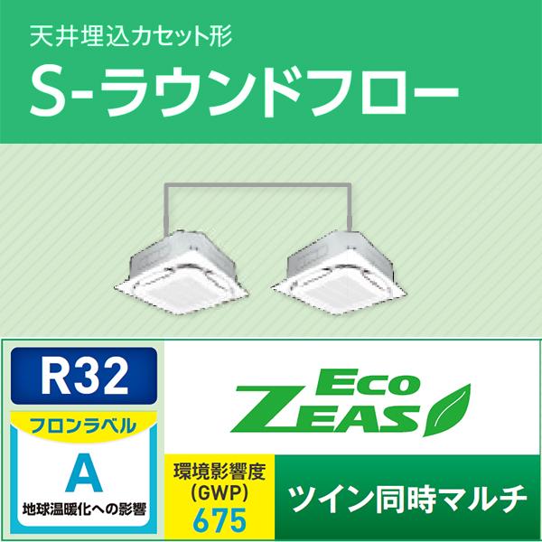 ###ダイキン 業務用エアコン【SZRC80BCTD】[分岐管セット]フレッシュホワイト  天井埋込カセット形 ツイン同時 3馬力 ワイヤード 三相200V Eco ZEAS