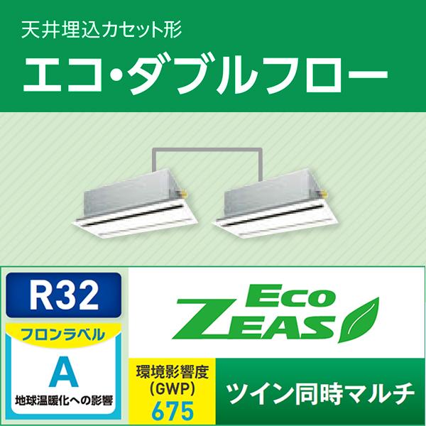 ###ダイキン 業務用エアコン【SZRG140BCND】[分岐管セット]フレッシュホワイト  天井埋込カセット形 ツイン同時 5馬力 ワイヤレス 三相200V Eco ZEAS
