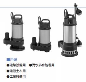 寺田 テラダポンプ【CX-400】(非自動) 単相100V 新素材水中汚物ポンプ