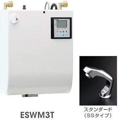 ###イトミック 小型電気温水器 貯湯式【ESWM3TSS106A0】標準電源:単相100V 元止め式 タイマー付き 自動水栓タイプ:スタンダード(SS) 貯湯量:約3L 受注生産