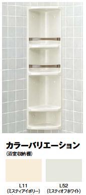 INAX 浴室収納棚 【YR-312】(YR312)