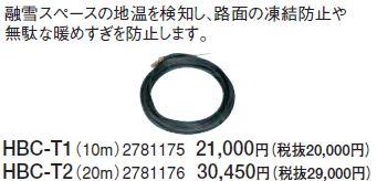 コロナ【HBC-T2】地温センサー20m